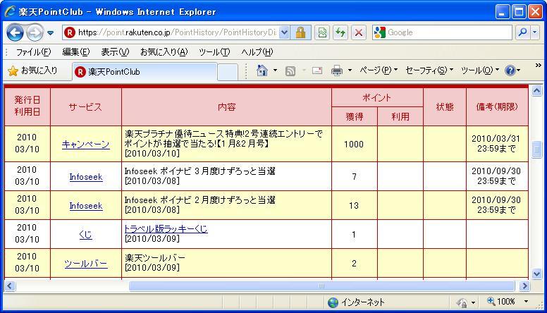 20100310.JPG